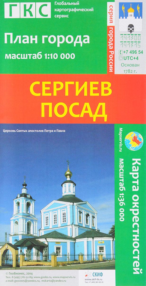 Сергиев Посад. План города. Карта окрестностей тарифный план