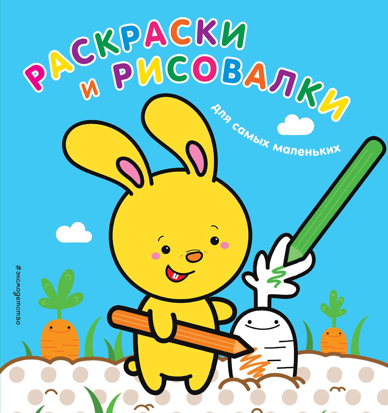 Раскраски и рисовалки для самых маленьких (зайчонок) раскраски и рисовалки для девочек х5