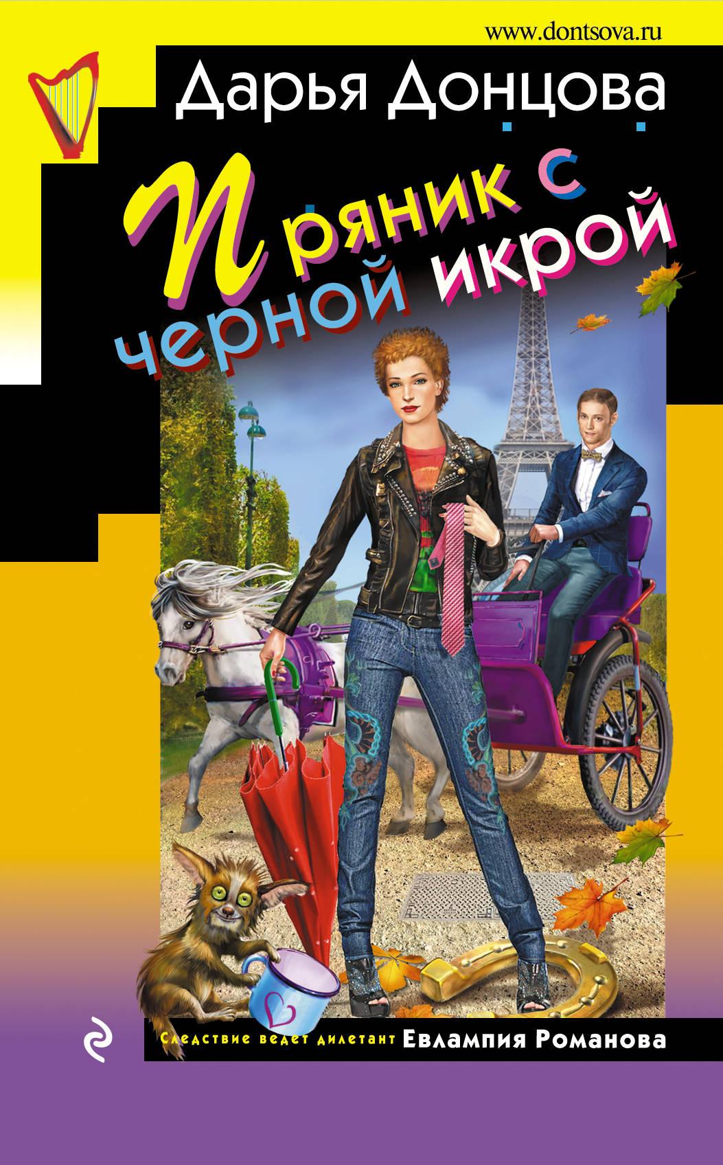 Дарья Донцова Пряник с черной икрой дом с каминами на жукова 54 квартиру