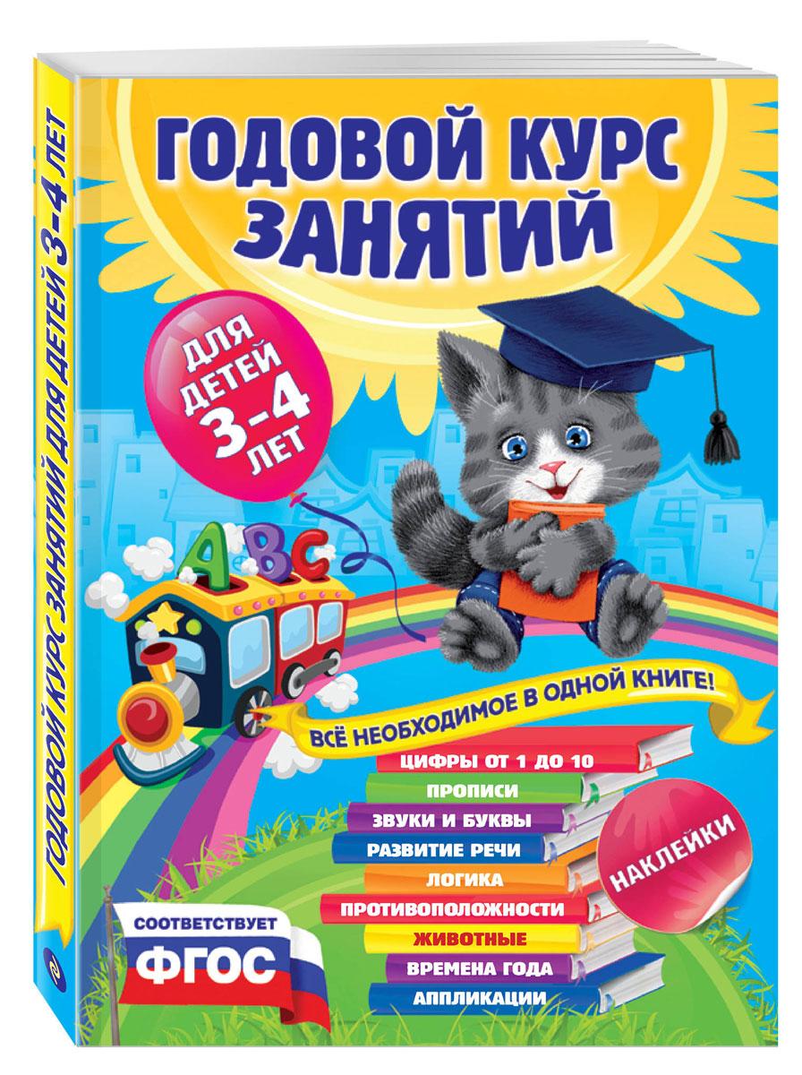 Zakazat.ru: Годовой курс занятий для детей 3-4 лет. А. Далидович, Е. Лазарь, Т. Мазаник и др.