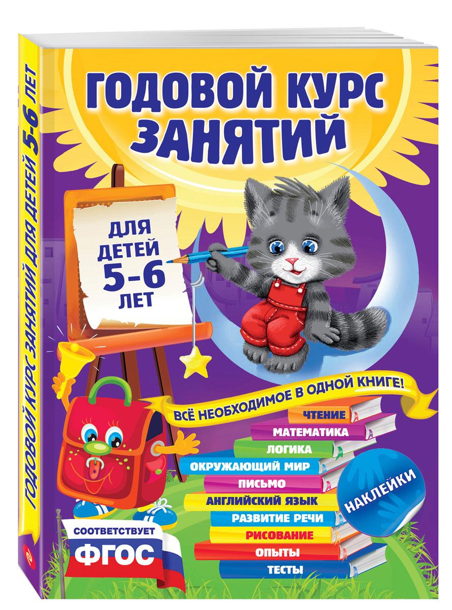 В. Зарапин, Е. Лазарь, О. Мельниченко  др. Годовой курс занятий для детей 5-6 лет (+ наклейки)
