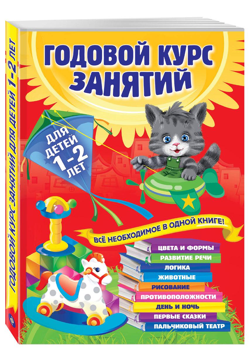 Годовой курс занятий для детей 1-2 лет