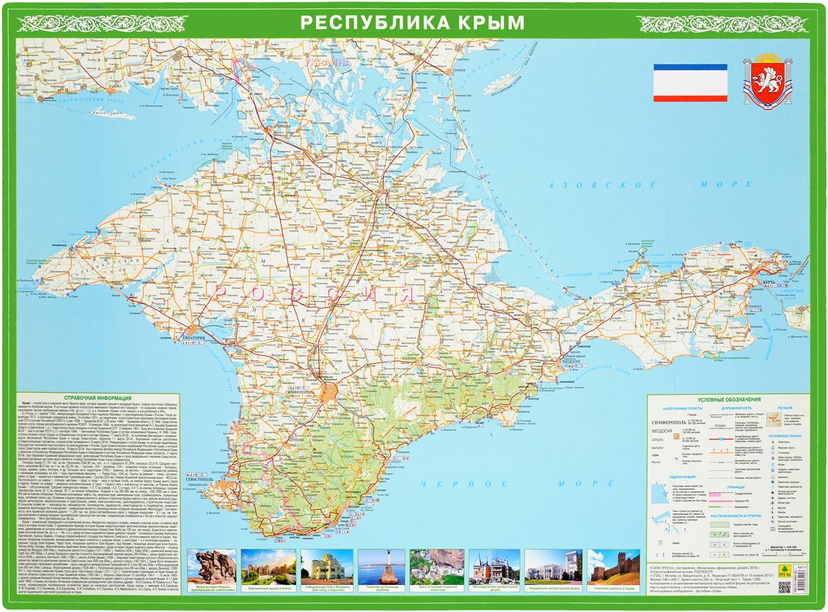 Республика Крым czech republic slovakia 1 600 000
