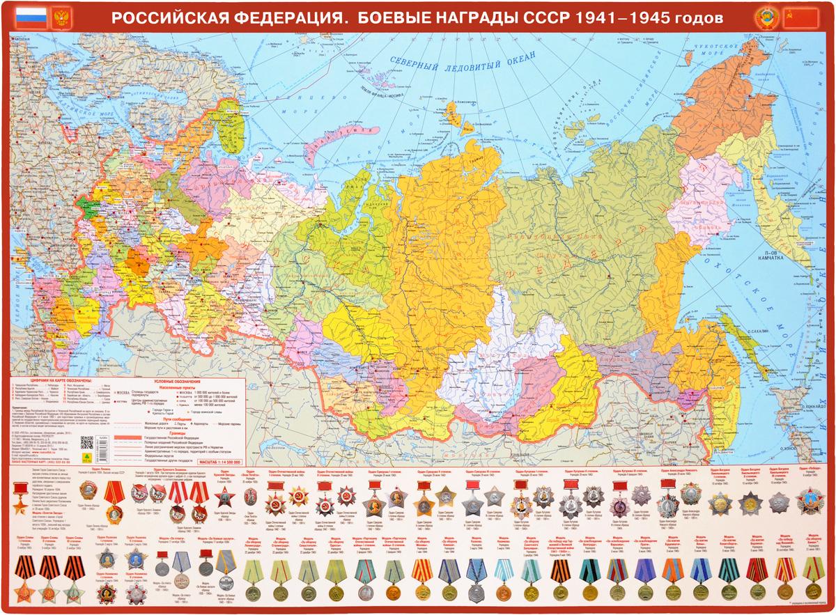 Российская Федерация. Боевые награды СССР 1941-1945 года от заполярья до венгрии записки двадцатичетырехлетнего подполковника 1941 1945