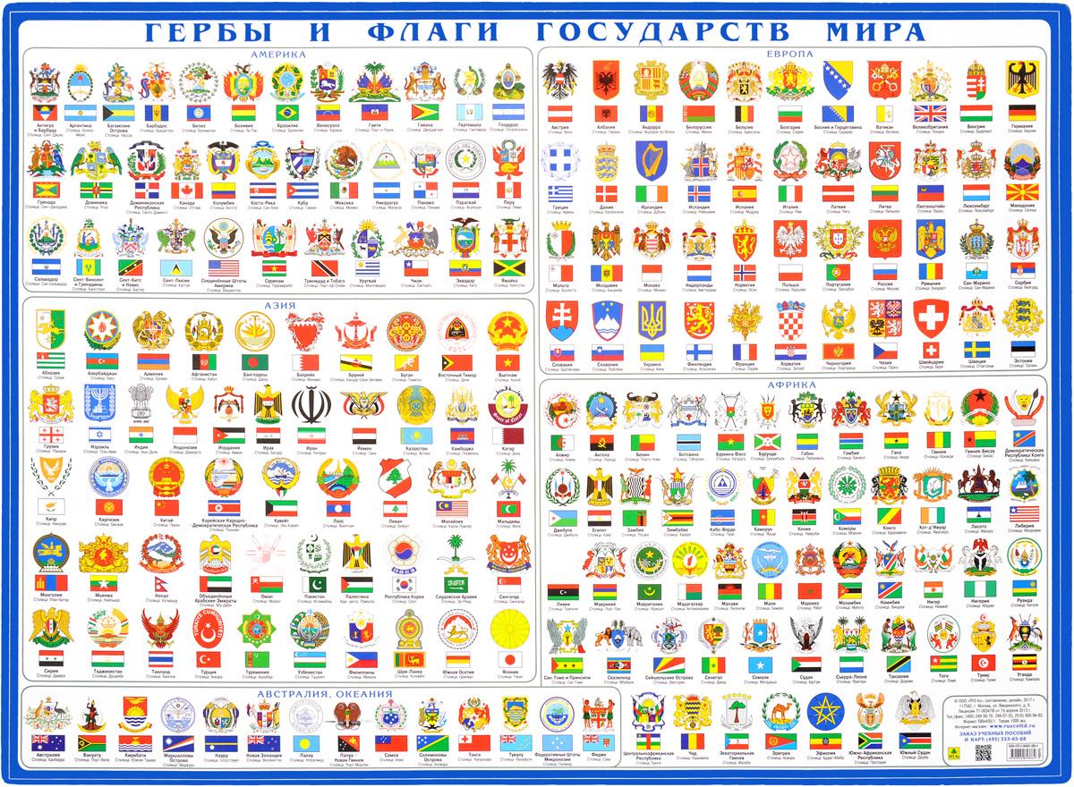 Гербы и флаги государств мира раннее развитие умница большое путешествие  флаги и гербы