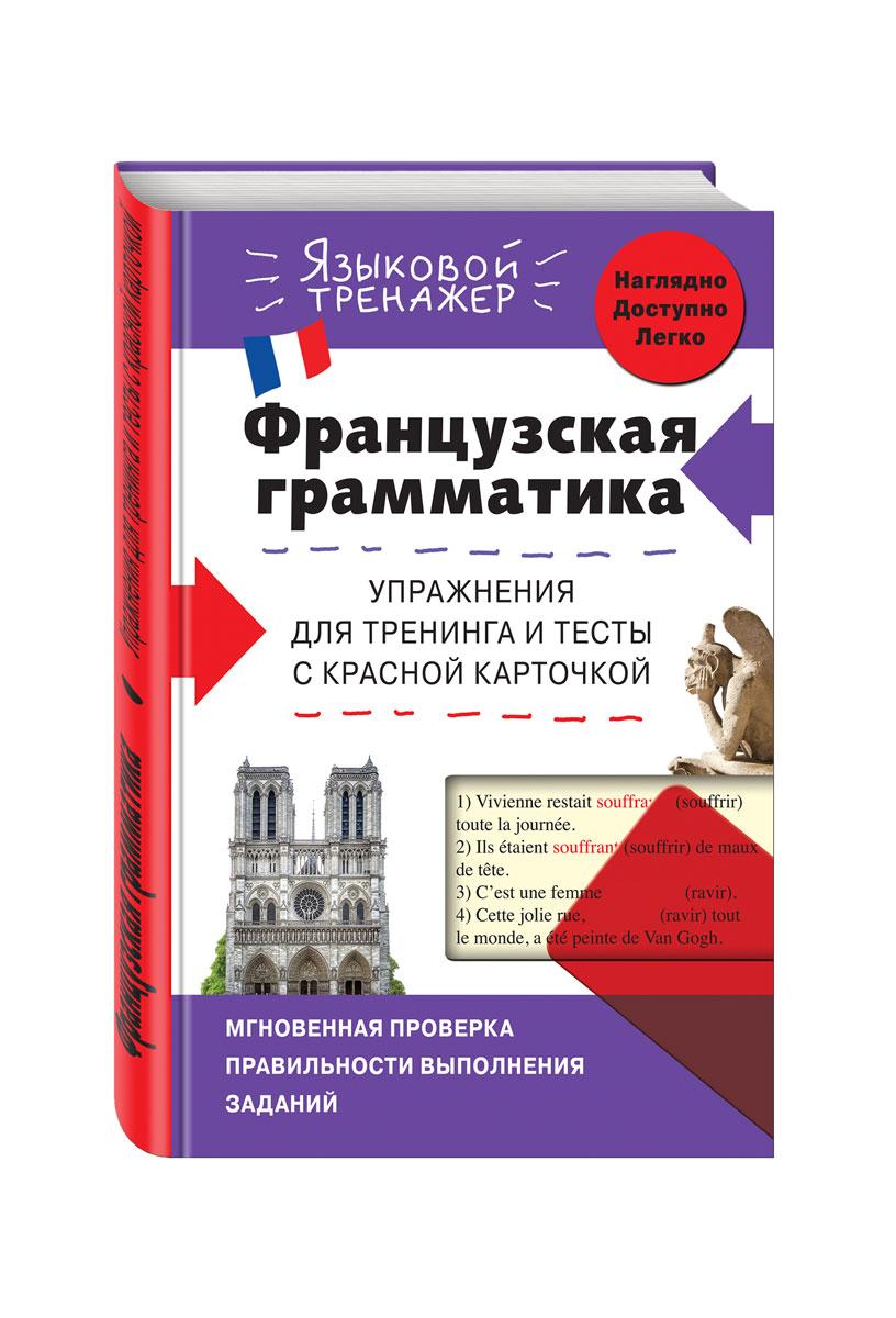О. С. Кобринец Французская грамматика. Упражнения для тренинга и тесты с красной карточкой книги эксмо французская грамматика упражнения для тренинга и тесты с красной карточкой