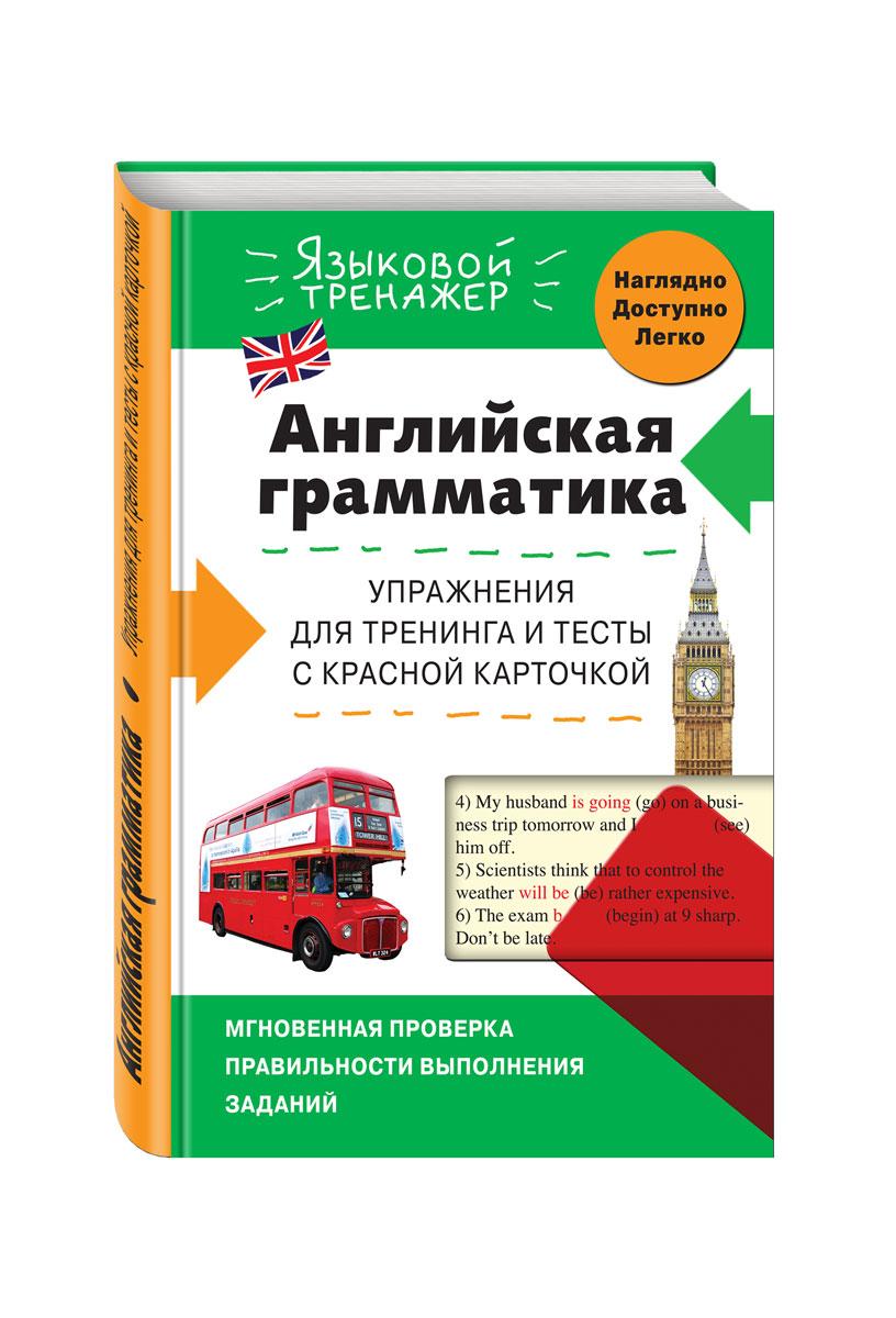 В. В. Ильченко Английская грамматика. Упражнения для тренинга и тесты с красной карточкой