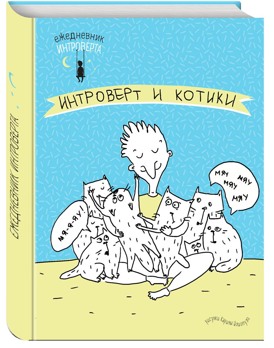 Ежедневник интроверта. Обними котика! желай делай ежедневник
