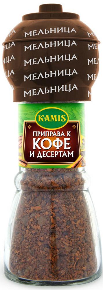 Kamis мельница приправа к кофе и десертам, 48 г901257350