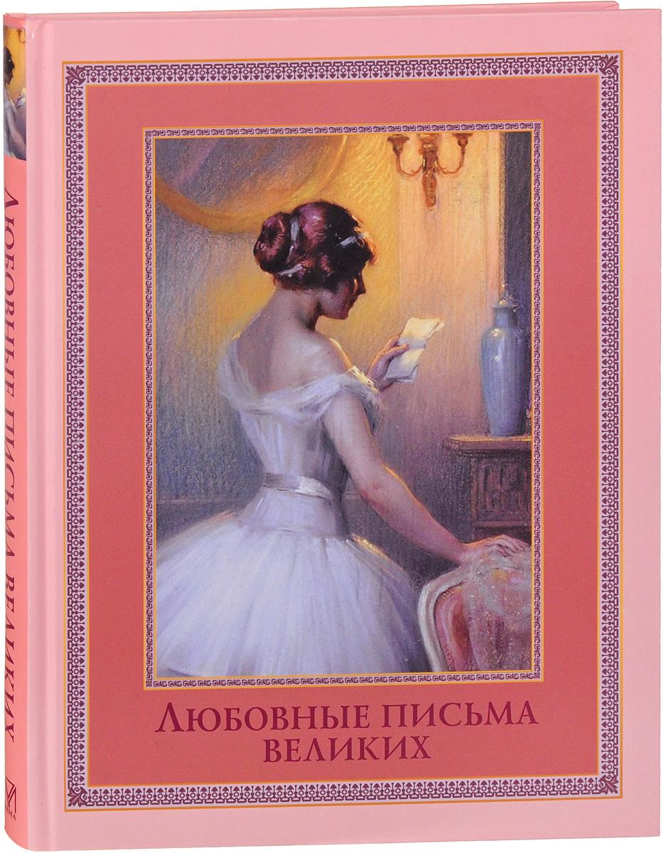 Любовные письма великих. Любовь в письмах выдающихся людей XVIII и XIX веков письма любви