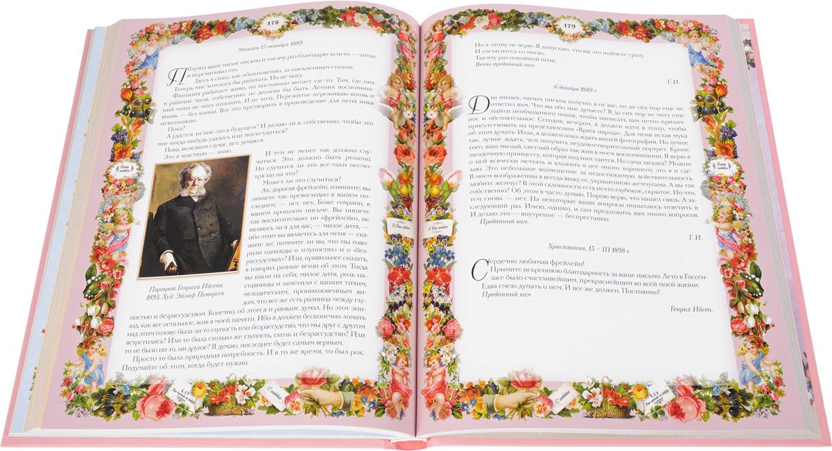Любовные письма великих.  Любовь в письмах выдающихся людей XVIII и XIX веков По словам Федора Сологуба, это собрание ставит читателя