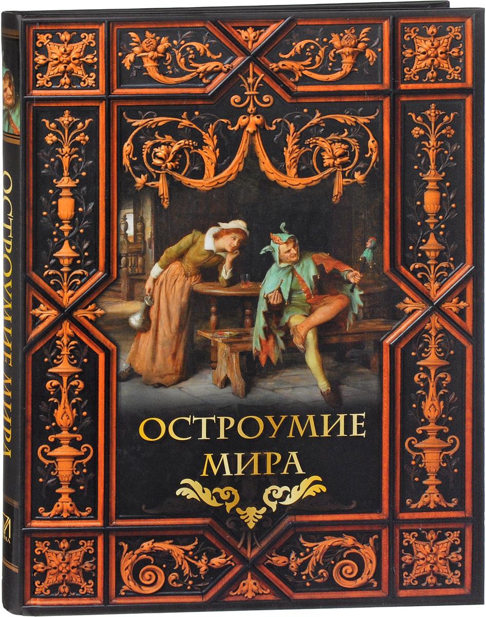 Остроумие мира ISBN: 978-5-00111-105-4
