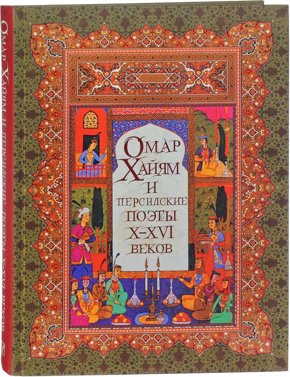 Омар Хайям и персидские поэты Х-ХVI веков хайям о сад любви