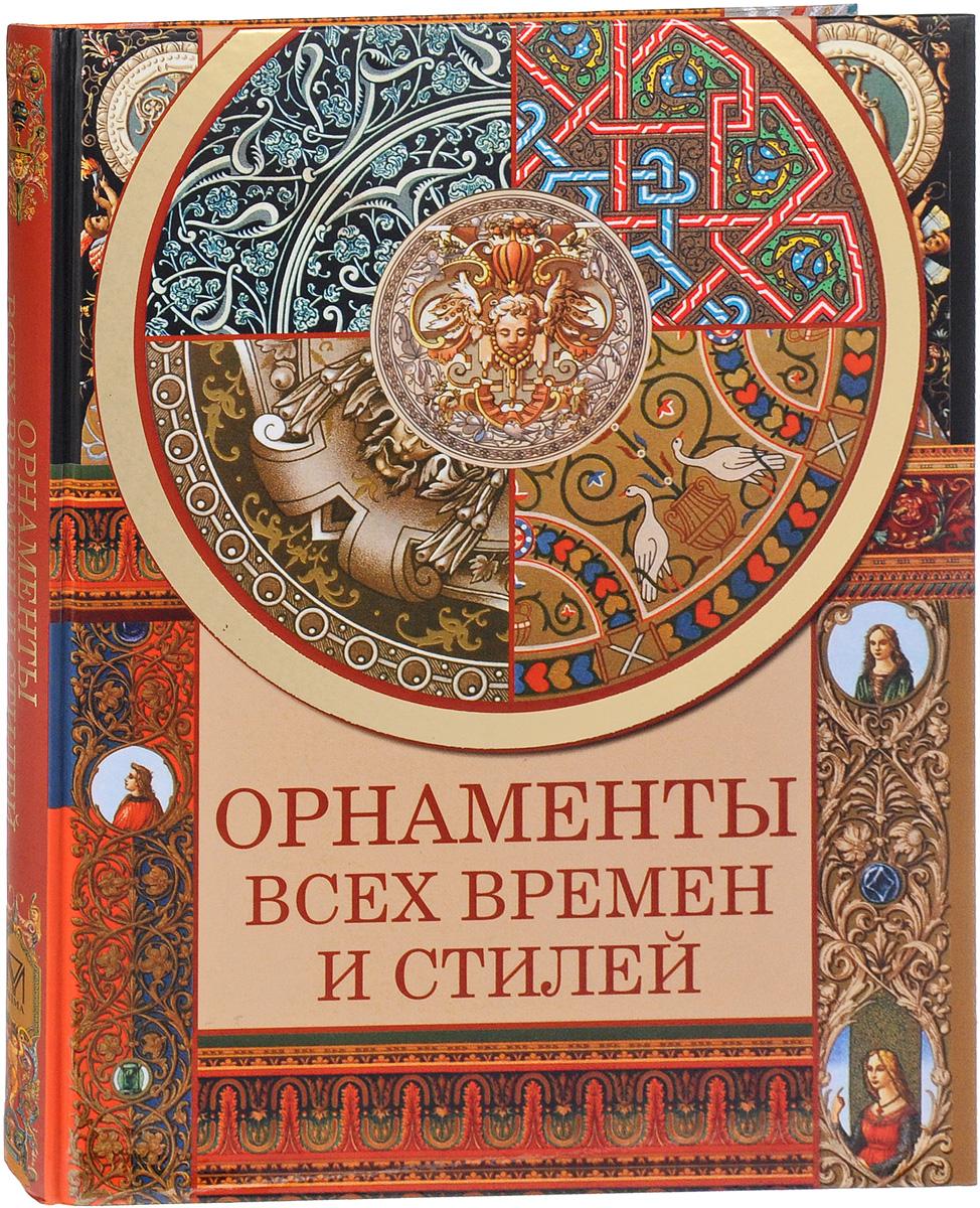 Н. В. Сухарева Орнаменты всех времен и стилей