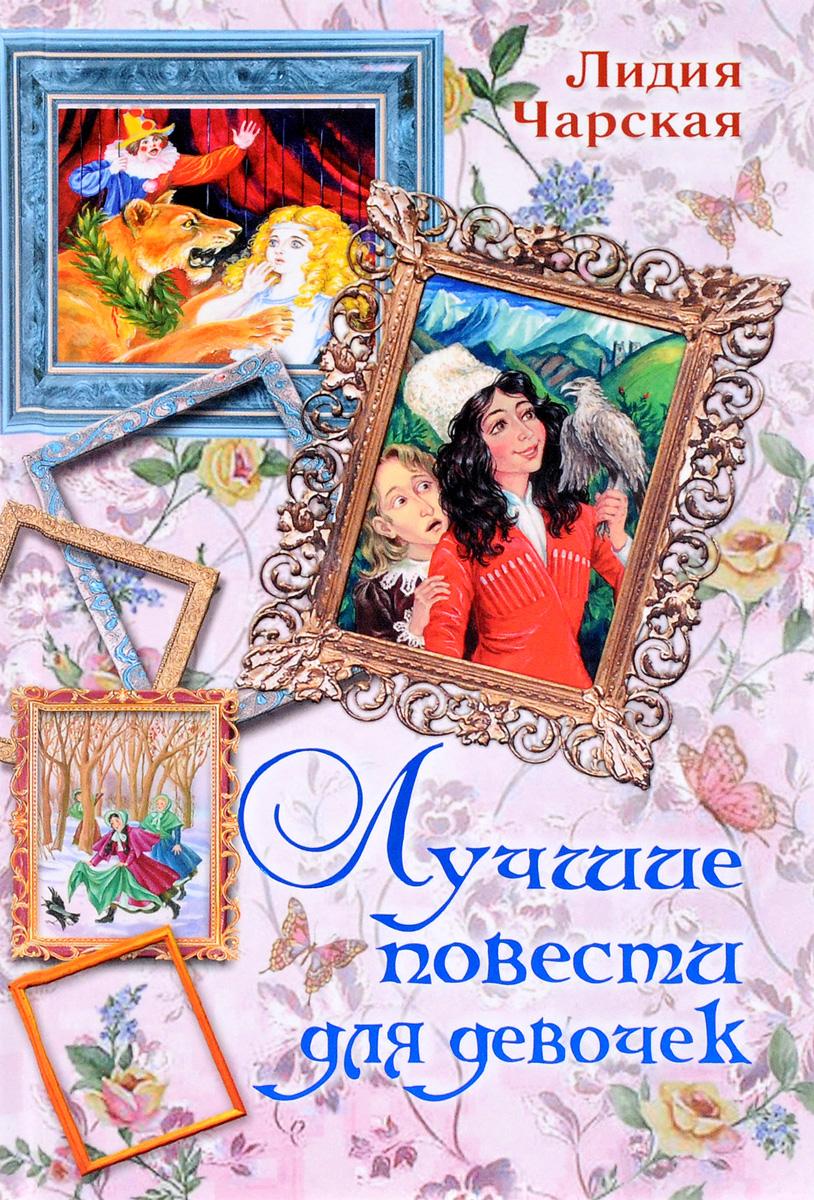 Лидия Чарская Лучшие повести для девочек лучшие повести для девочек