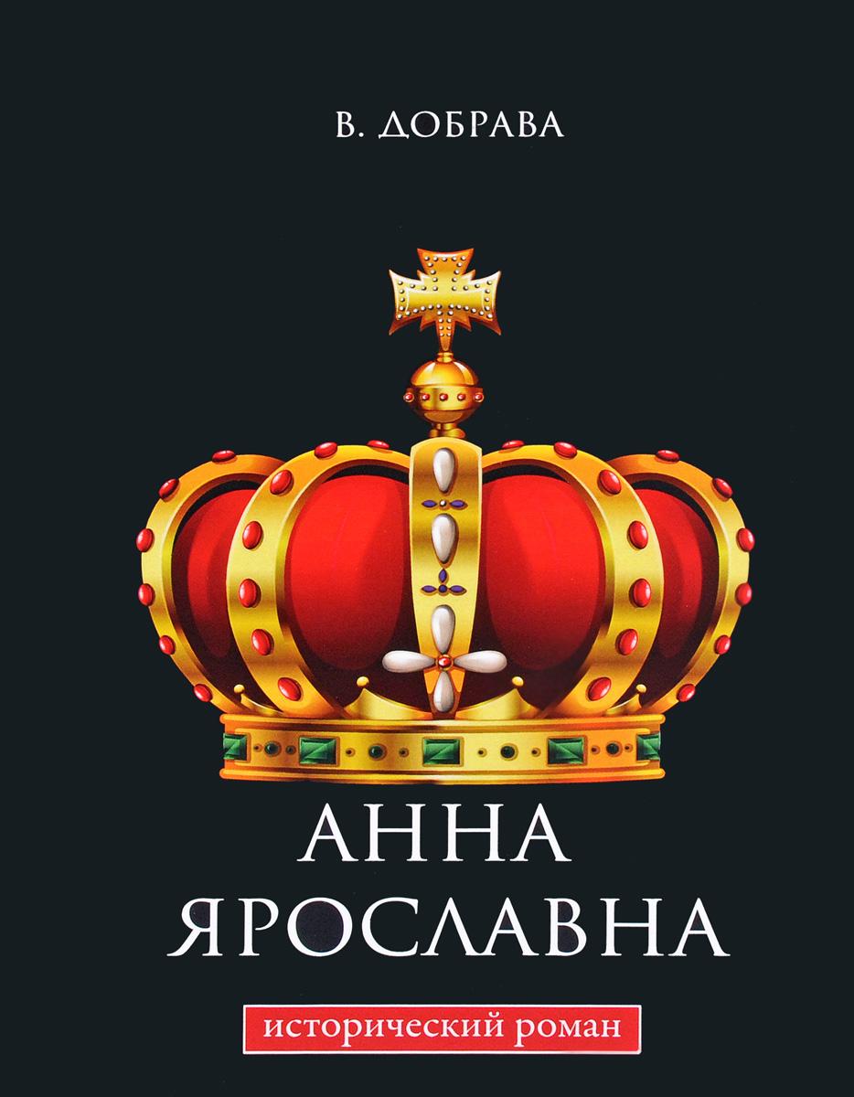В. Добрава Анна Ярославна анна королева пиратов