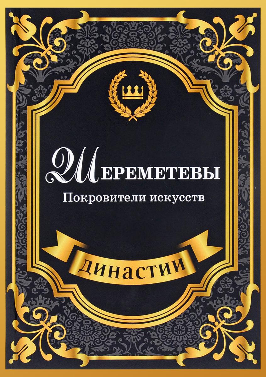 С. Блейк Шереметевы. Покровители искусств блейк чарлтон чароплет