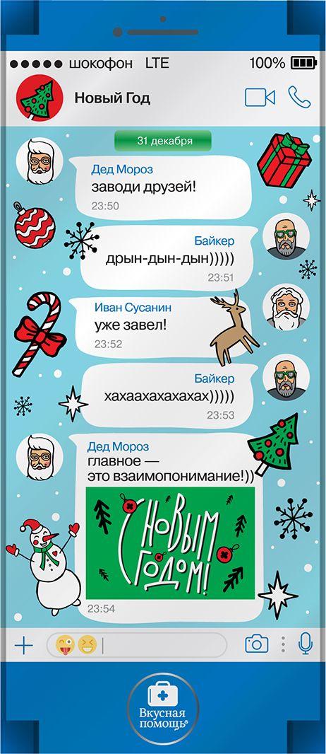 Вкусная помощь Новогодний телефон, шоколад молочный, 100 г4680016276789Молочный шоколад от ведущих белорусских молочных шоколатье в новогодней упаковке Шокофон 10S, специально отжатый у деда Мороза. Релиз уже был - ждем очередей в магазинах.