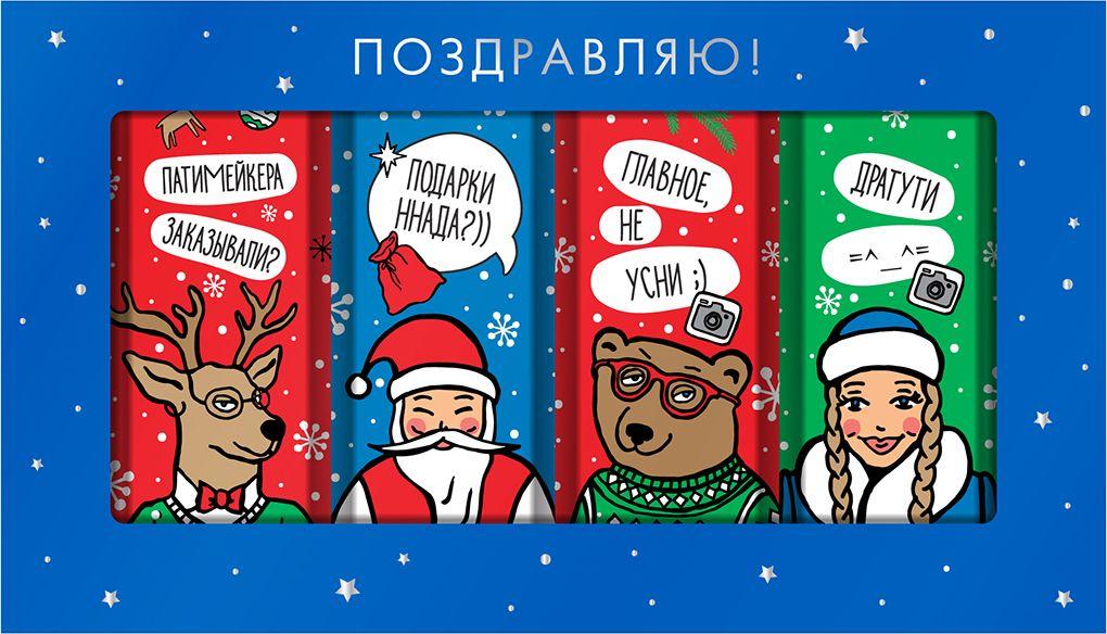 Вкусная помощь Друзья Деда Мороза шоколад молочный, 80 г chokocat любимой дочке молочный шоколад 60 г