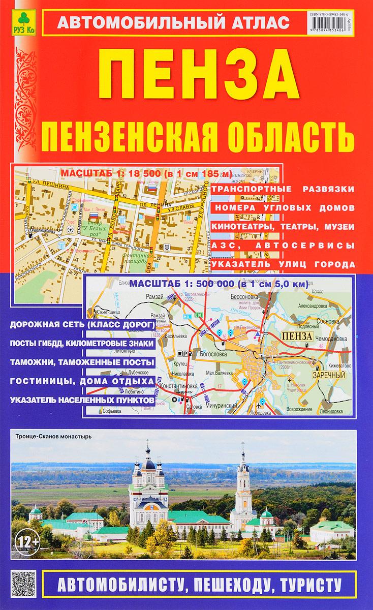 Пенза. Пензенская область. Автомобильный атлас