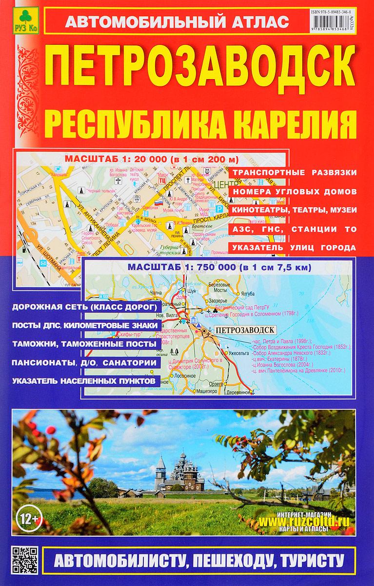 Петрозаводск. Республика Карелия. Атлас щелково план города карта окрестностей