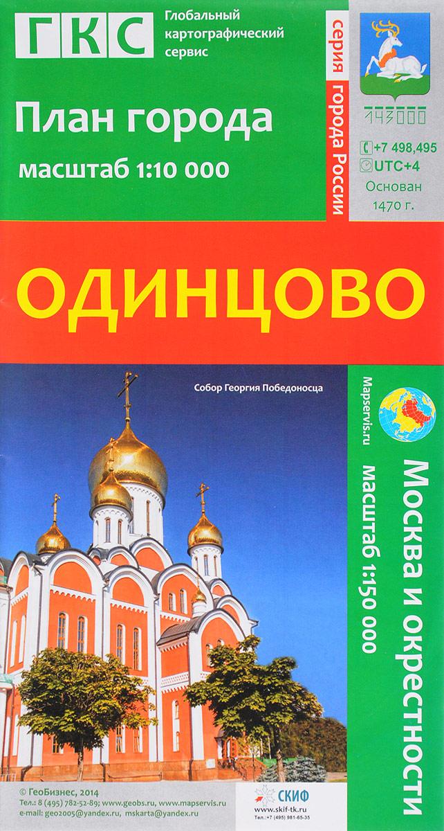 Одинцово. План города. Москва и окрестности