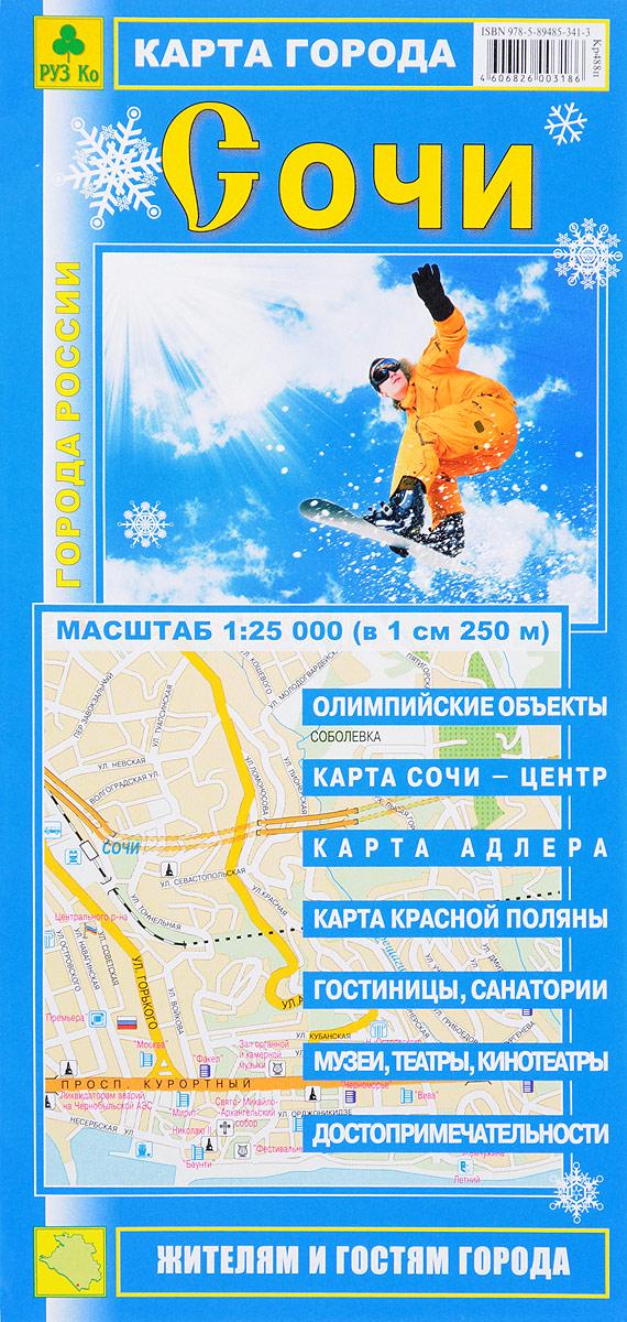 Сочи. Карта города hios 1 50 000
