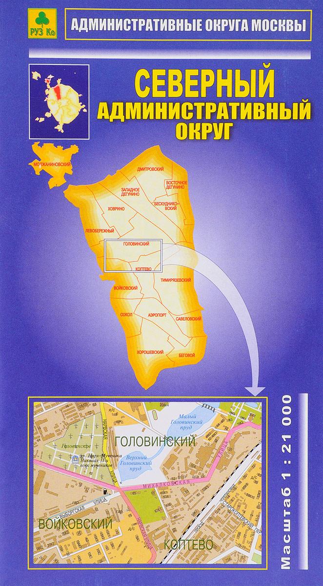 Северный административный округ. Административные округа Москвы. Карта