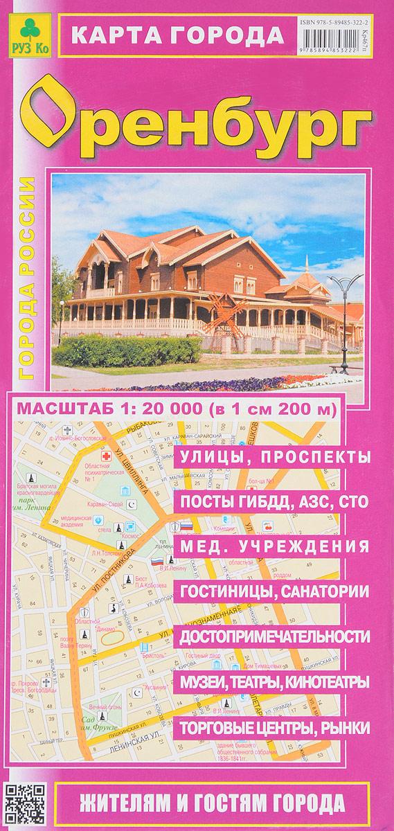 Оренбург. Карта города