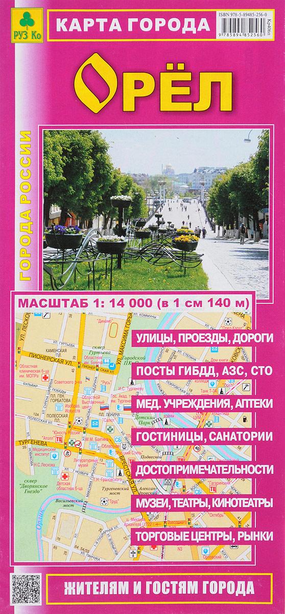 Орёл. Карта города ручка waterman s0952360