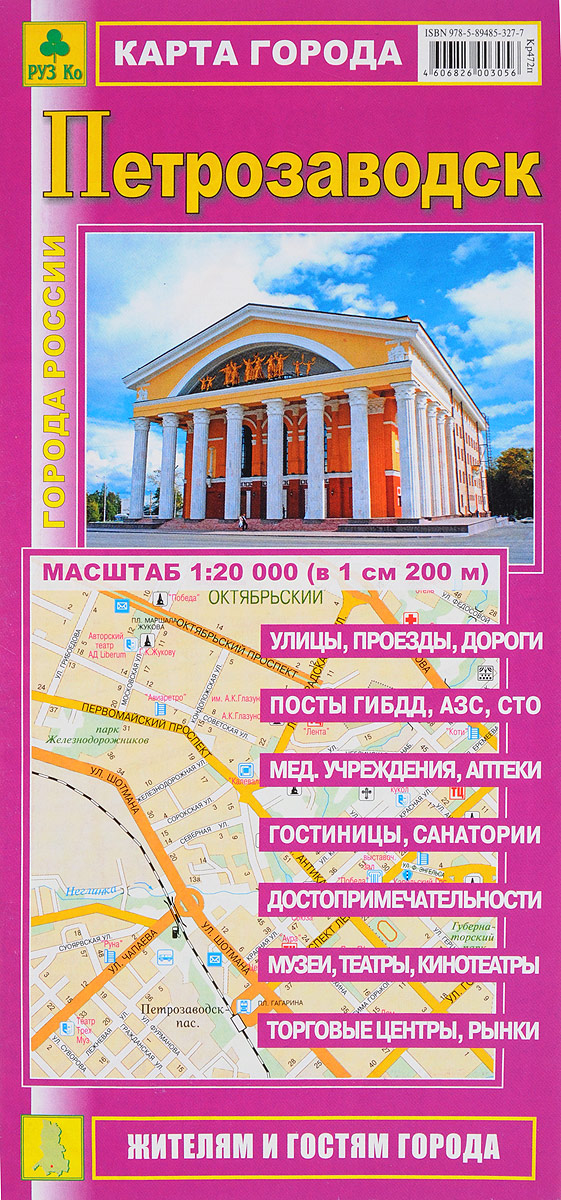 Петрозаводск. Карта города