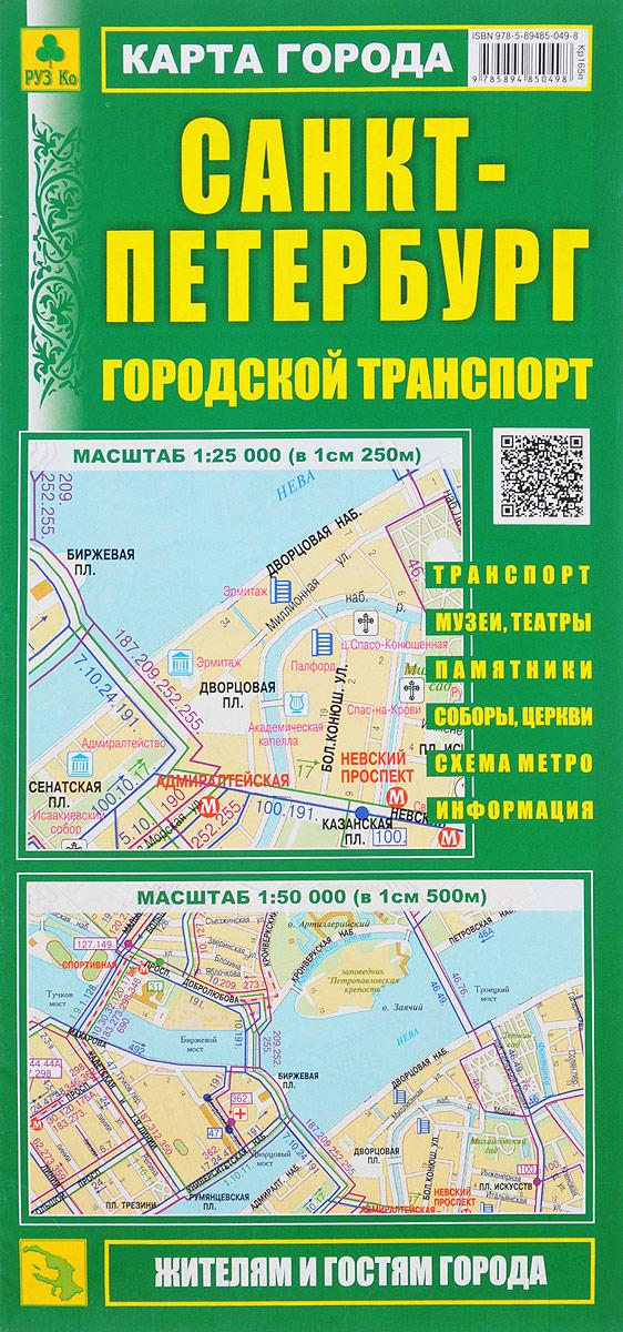 Санкт-Петербург. Городской транспорт. Карта города санкт петербург карта города