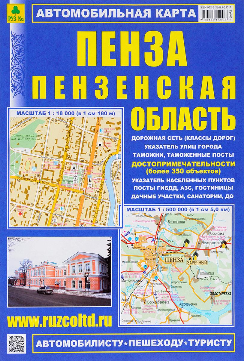 Пенза. Пензенская область.  Автомобильная карта спортивные костюмы мужские пенза