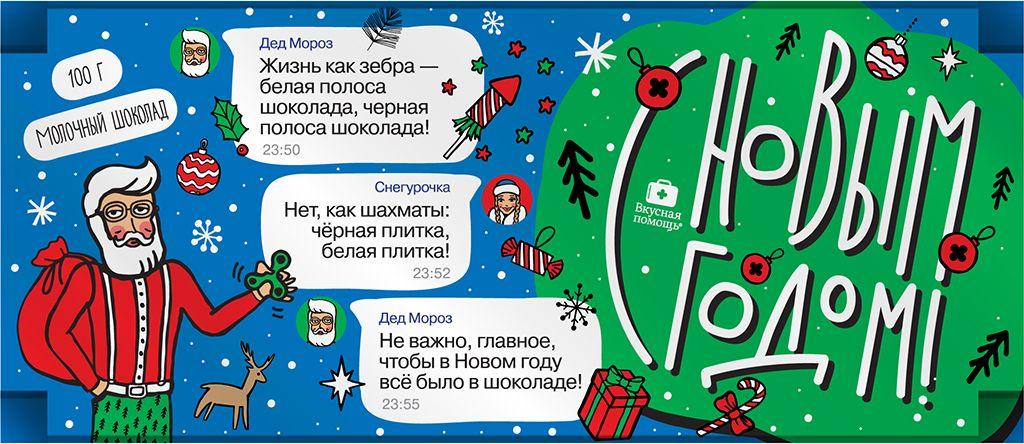 Вкусная помощь Чат Деда Мороза шоколад молочный, 100 г kinder mini mix подарочный набор 106 5 г