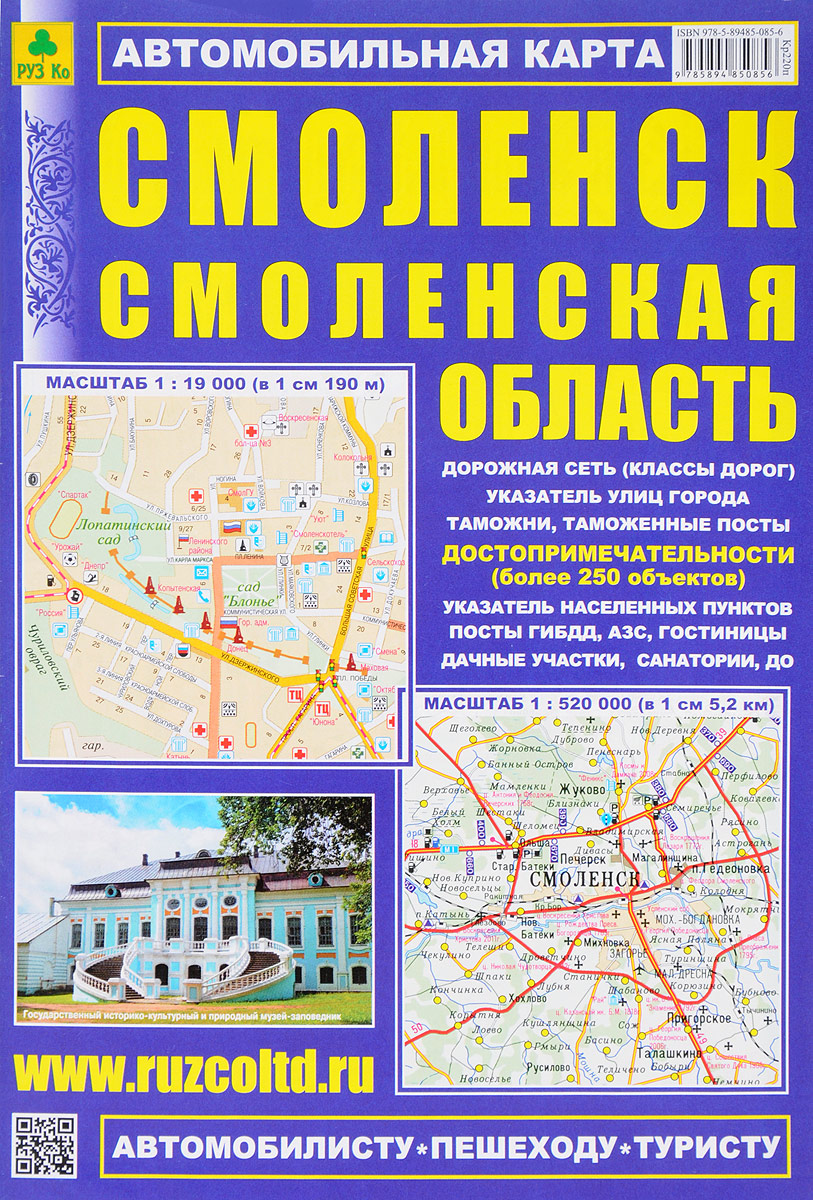 Смоленск. Смоленская область. Автомобильная карта оригинальная карта мира со специальным покрытием с указанием городов