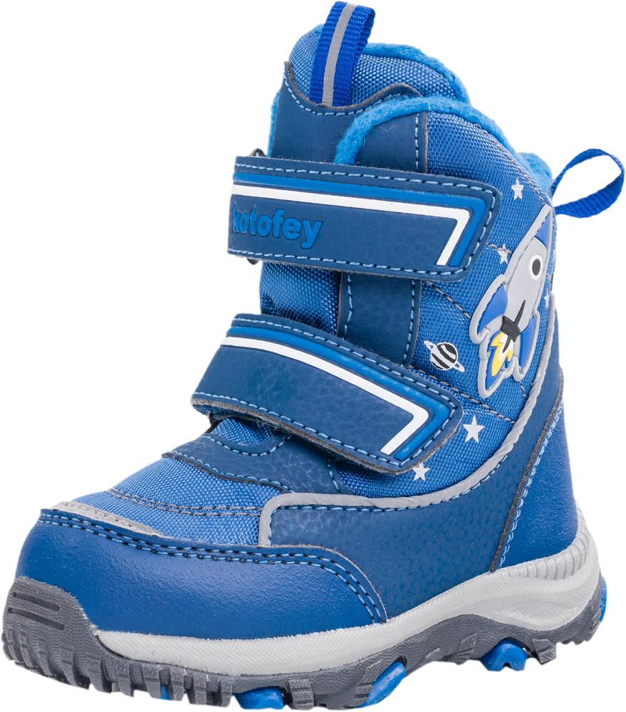 Ботинки для мальчика Котофей, цвет: синий. 254943-42. Размер 25