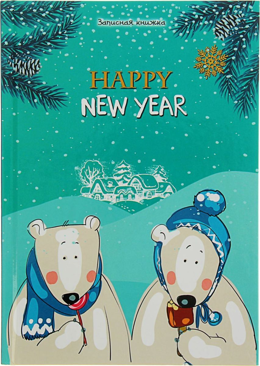 Проф-Пресс Записная книжка Белые медведи1639274Блокнот с яркой новогодней обложкой приятно удивит получателя. Сувенир сохранит списки дел, заметки, важную информацию и раскроет творческий потенциал владельца.