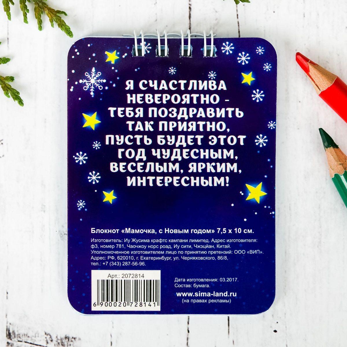 Sima-land Блокнот Мамочка, с Новым годом 20 листов