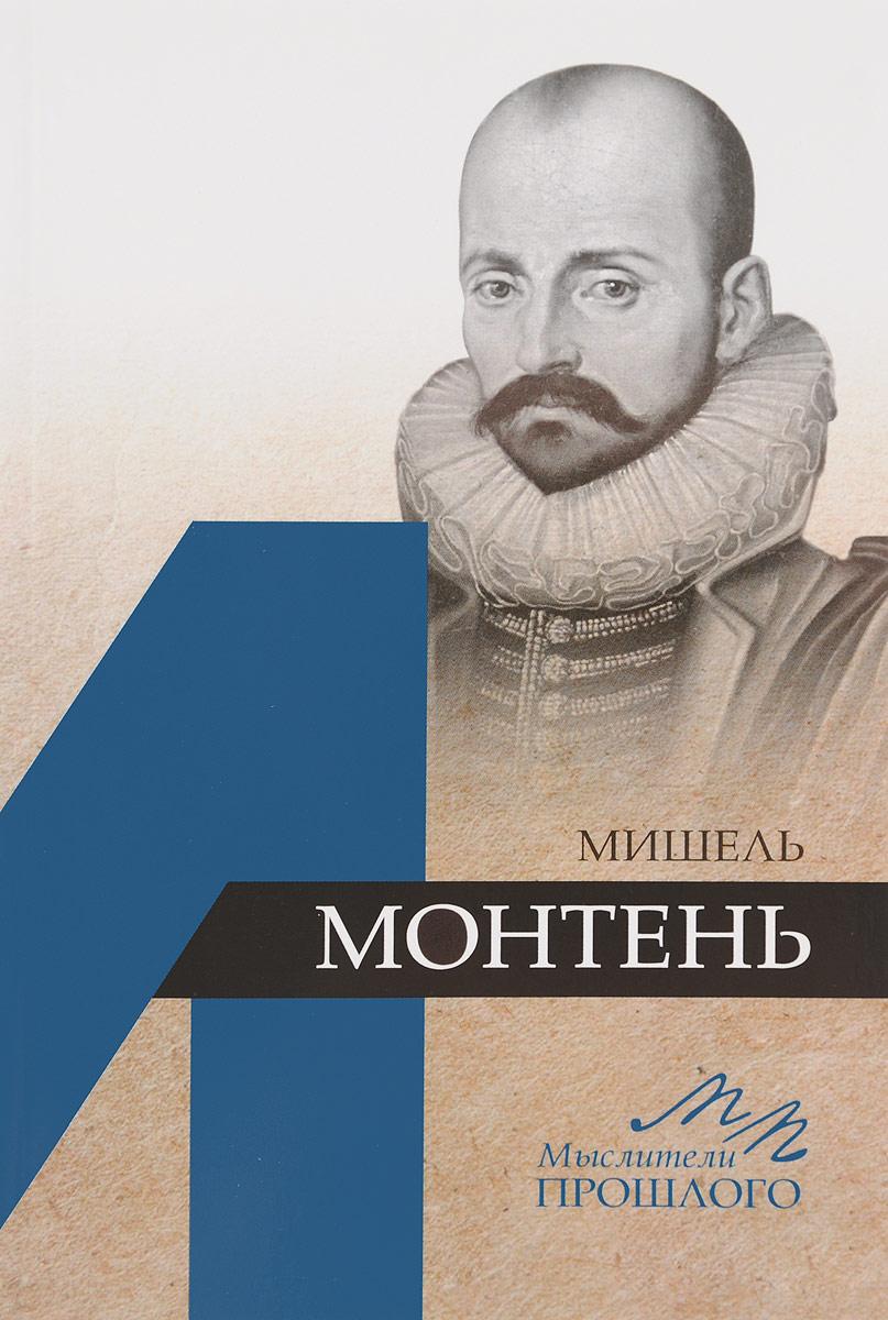А. В. Дьяков Мишель Монтень