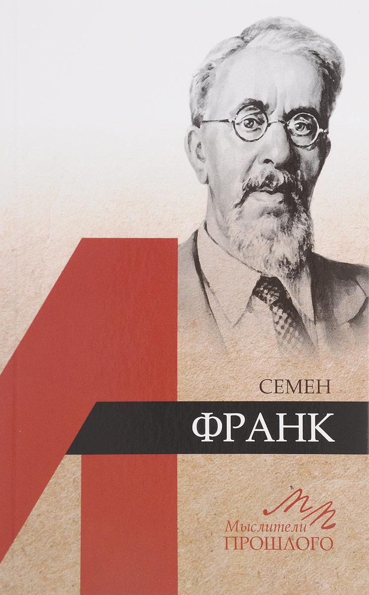 Г. Е. Аляев Семен Франк семен слепаков альбом 1