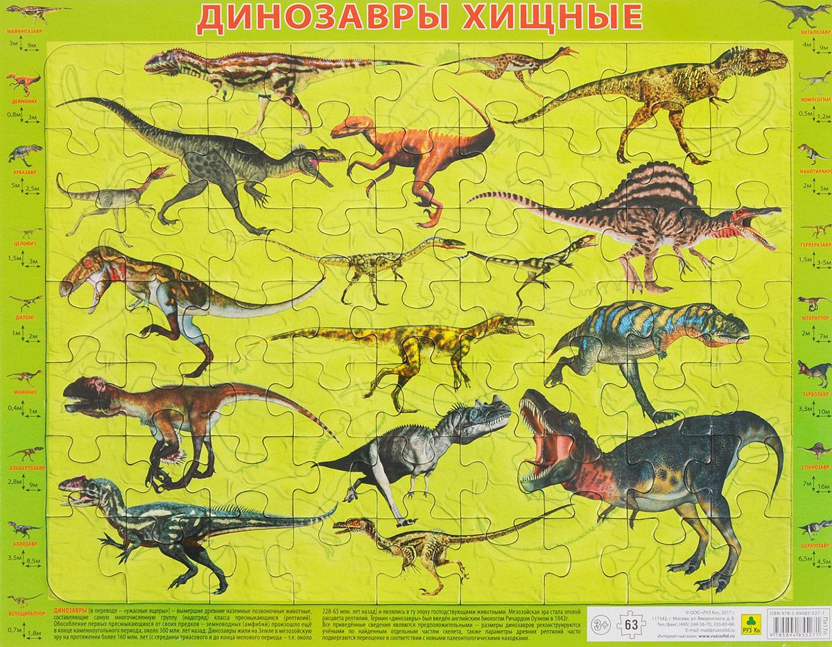Динозавры хищные. Развивающие пазлы
