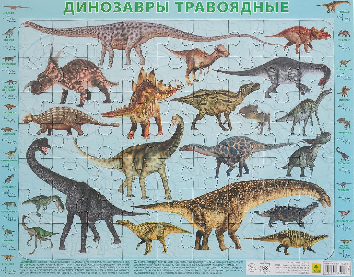 Динозавры травоядные. Развивающий пазл