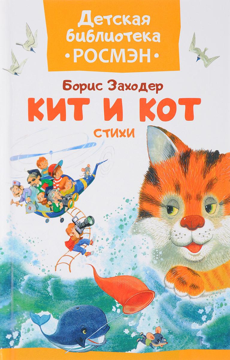 Б. В. Заходер Кит и кот художественные книги росмэн сказки про космонавтов роньшин в