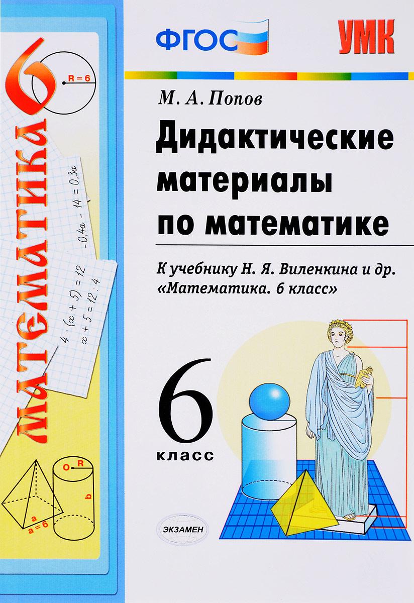 Дидактические по класс н.я.виленкин ответы 6 гдз м.апопова математике материалы