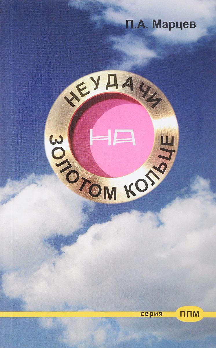 П. А. Марцев Неудачи на Золотом кольце