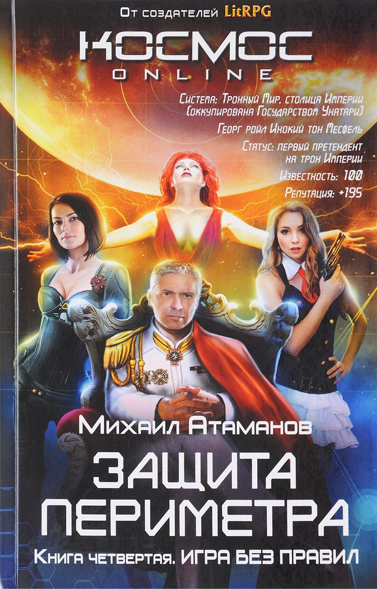 Михаил Атаманов Защита Периметра. Книга четвертая. Игра без правил