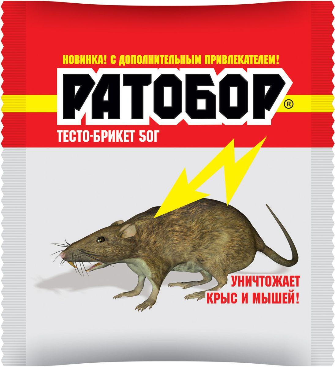 Приманка Ратобор Тесто-брикет, от мышей и крыс, 5 шт х 10 гvh-bi-0003Тесто-брикет Ратобор готовая приманка для уничтожения крыс и мышей. Препарат настолько привлекателен для грызунов своим запахом и вкусом, что они охотно поедают его даже при наличии другой пищи. Гибель грызунов наступает не сразу, а через 5-8 дней. Поэтому у других членов стаи не возникает опаски, в результате гибнет вся группа. Тушки умерших грызунов мумифицируются и не издают неприятного запаха. Препарат удобен при раскладке.Состав: бродифакум - 0,005%; битрекс, краситель, пищевая основа. Применение: брикеты раскладывают на подложки (б/у жестяные крышки, картонки) или в лотки по 1 штуке против мышей и по 1-2 штуке против крыс вблизи от нор, вдоль стен и перегородок через 2-4 метра.Товар сертифицирован.