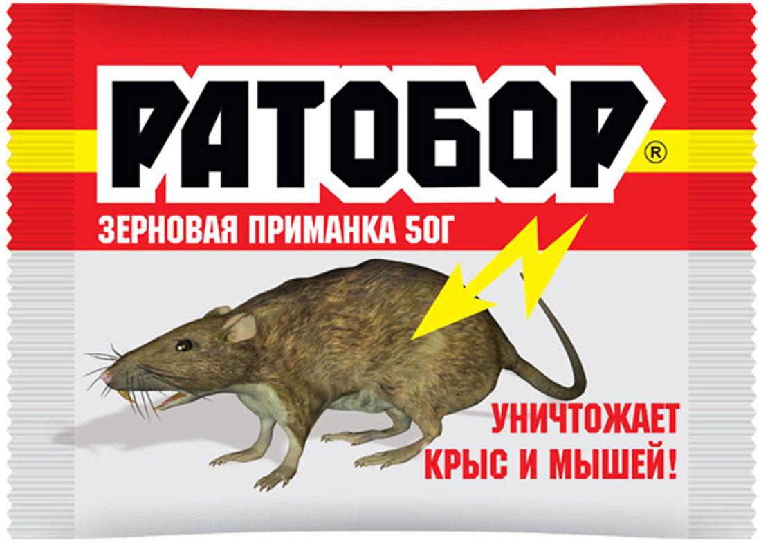 Приманка зерновая Ратобор, от мышей и крыс, 50 гvh-bi-0006Зерновая приманка Ратобор - готовая приманка для уничтожения крыс и мышей. Охотно поедается крысами и мышами, легко распределяется ими между собой; зерно для грызунов - корм привычный, поэтому начало поедания приманки после раскладки очень быстрое. Тушки умерших грызунов мумифицируются и не издают неприятного запаха.Состав: бромадиолон - 0,005%; битрекс, краситель, пищевые аттрактанты до 100%.Товар сертифицирован.