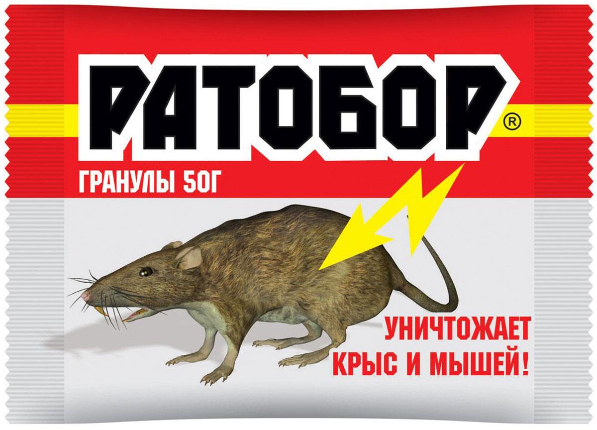Гранулы Ратобор, от мышей и крыс, 50 г