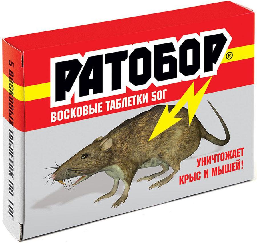 Таблетки восковые Ратобор, от мышей и крыс, 5 шт х 10 гvh-bi-0017Восковые таблетки Ратобор — один из лучших препаратов, эффективен и против крыс, и против мышей, удобен при раскладке, идеально подходит для борьбы с грызунами в саду, на огороде, в погребе, в сырых и влажных местах. Дольше других препаратов сохраняет свою эффективность, находясь длительное время в местах раскладки. Тушки умерших грызунов мумифицируются и не издают неприятного запаха.Состав: бродифакум — 0,005%; битрекс, краситель, пищевые аттрактанты до 100%.Применение: таблетки раскладывают на подложки (б/у жестяные крышки, картонки) или в лотки по 1 штуке против мышей и по 1–2 штуке против крыс вблизи от нор, вдоль стен и перегородок через 2–4 метра.Товар сертифицирован.